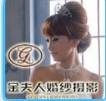 福州金夫人婚纱摄影