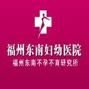 福州东南妇幼医院
