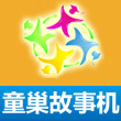 福州童巢文化