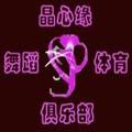 福州晶心缘体育舞蹈俱乐部